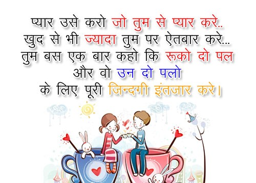 Good Morning Love Quotes For Your Girlfriend Hindi Android Pictures