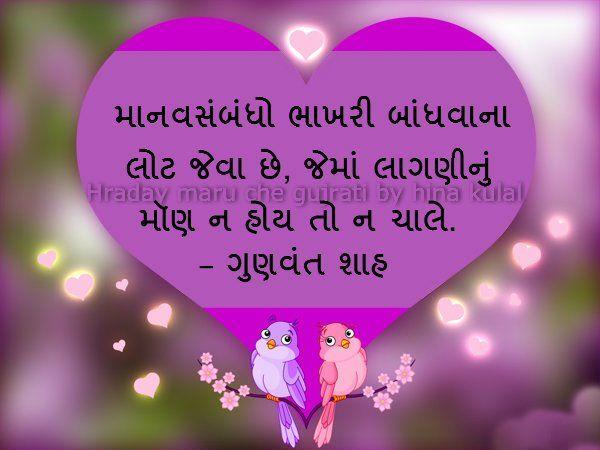 Gujrati Love Quotes Image Hover Me