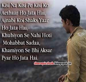 Hindi Shayari Love Romantic In English Quotes Lol Rofl Com