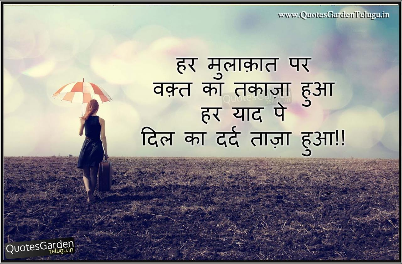 Heart Touching Love Quotes Pyar Shayari In Hindi