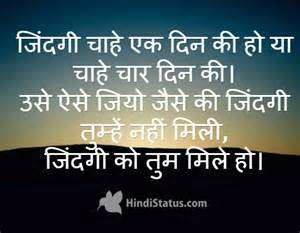 Love Quotes In Hindi For Life Hover Me