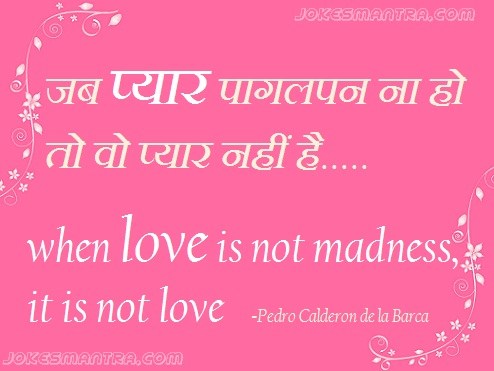 Love Quotes On Husband In Hindi