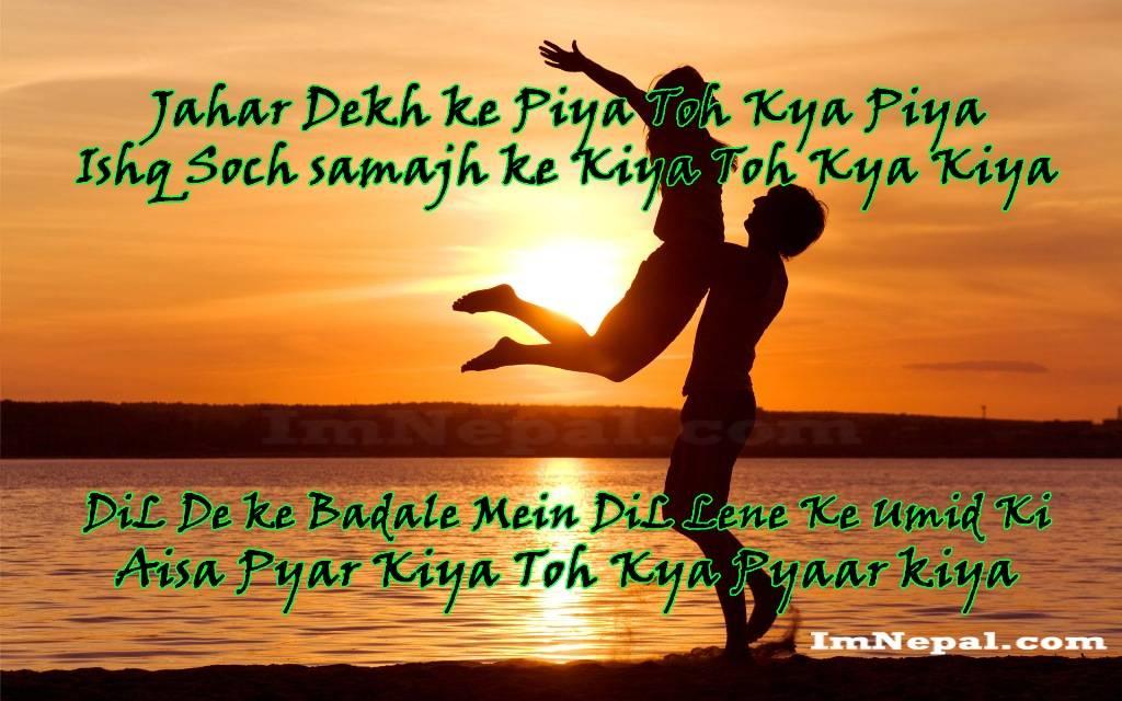 Hindi Love Sms Cards Messages Quotes Text Shayari