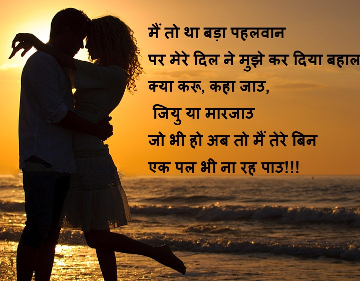 Download Hindi Love Shayari For Girlfriend Hindi Quotes  Hindi Love Quotes Mobile
