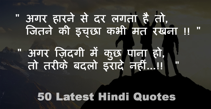 Latest Hindi Quotes E A B E A Bf E A A E A D E A A E A Quotes