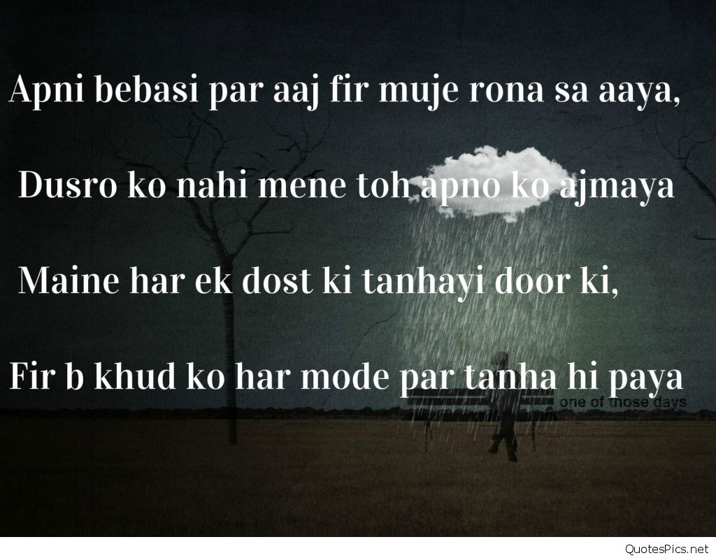 Hindi Sad Love Quotes For Girlfriend  Sad Shayari Love Shayari With Images In Hindi