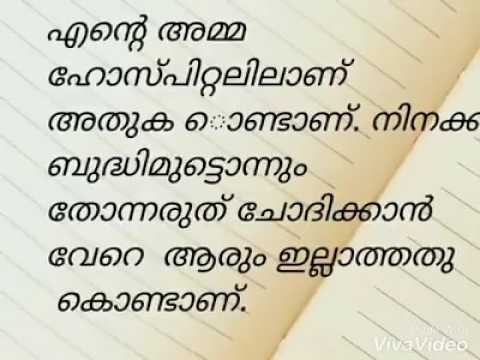 Malayalam Quotes On Love E D A F F
