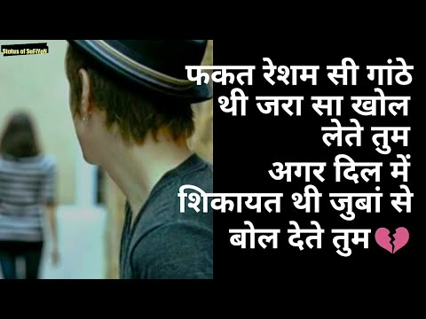 Sad Love Quotes And Sayings For Him From The Heart In Hindi