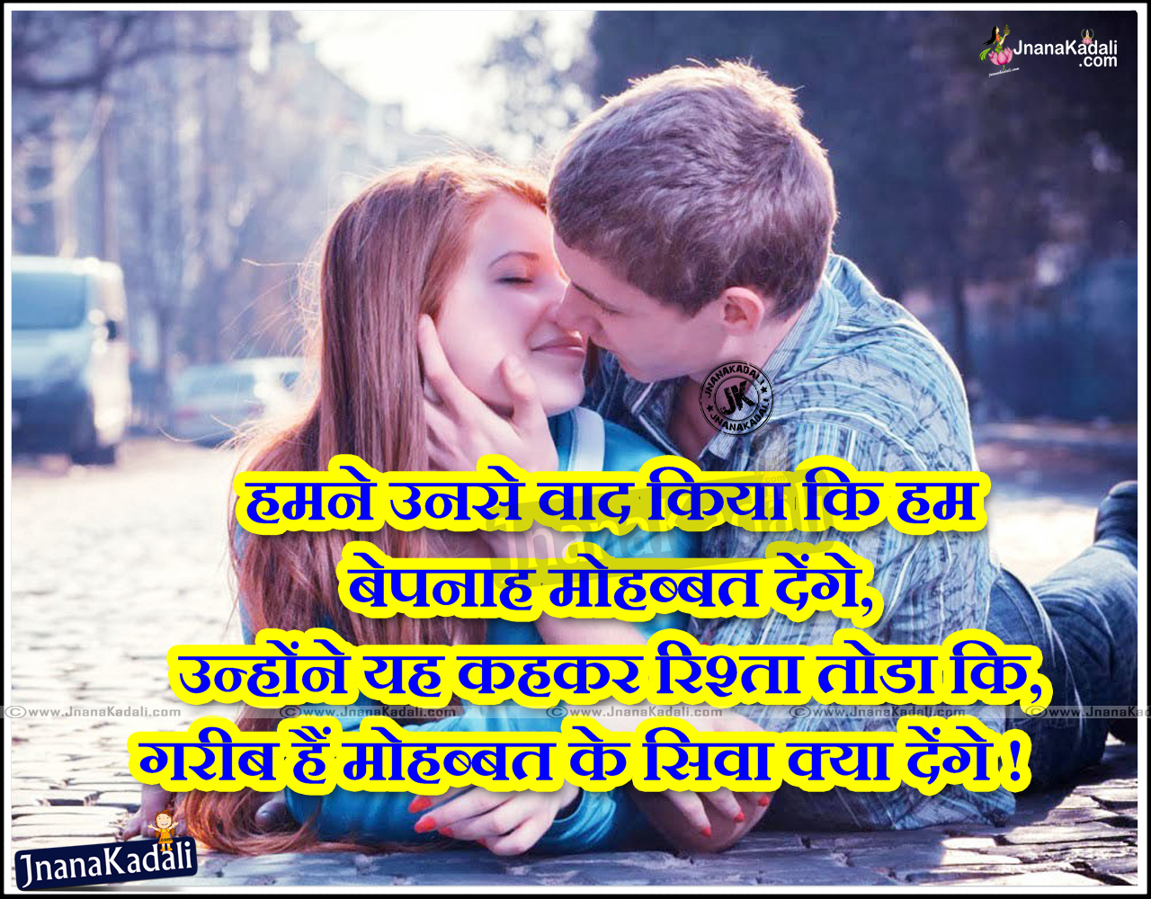 I Love U Quotes In Hindi P Hd Wallpapers