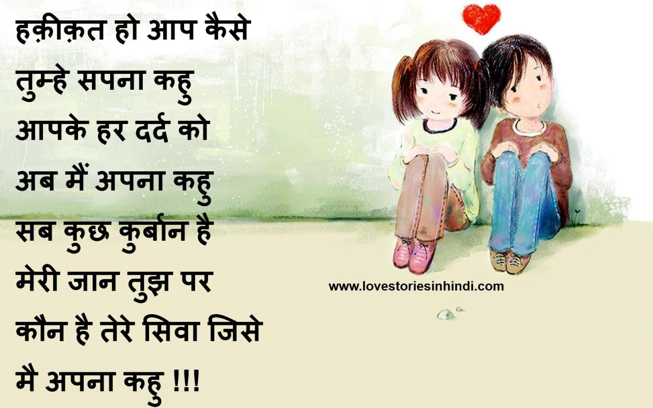 I Love U Quotes In Hindi