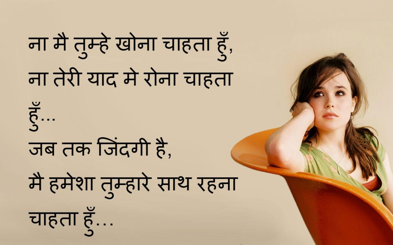 I Love U Quotes In Hindi Romantic Sms In Hindi For Girlfriend  Words Messages Images
