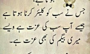 Love Quotes For Husband Urdu Hover Me