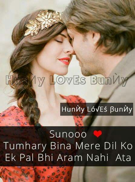 I Love You Quotes For Husband In Urdu Wallpaper