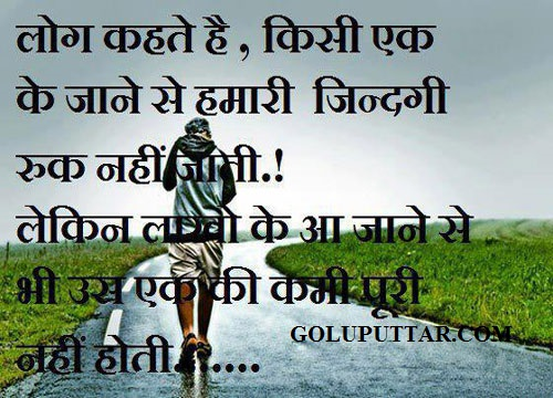 Love Motivational Quotes In Hindi Hover Me