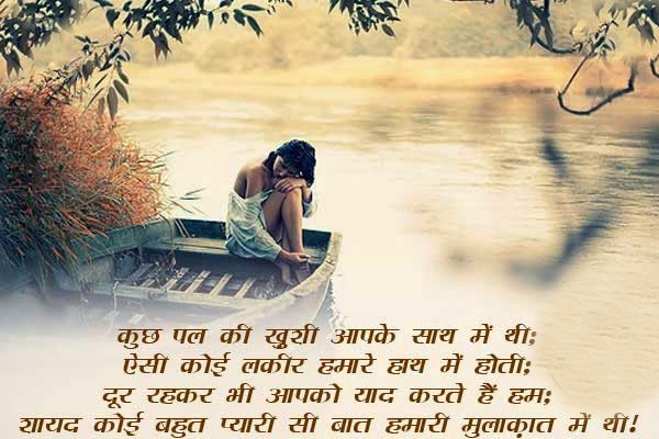 Inspirational Love Quotes For Him In Hindi P O