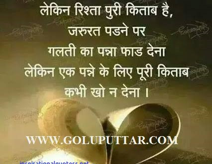 Inspirational Relationship Quotes In Hindi Beautiful Best Hindi Relationship Quotes And Thoughts Book Relations Is