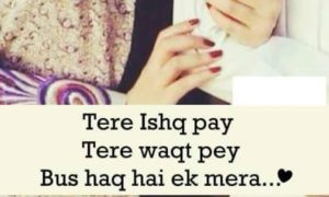 Islamic Love Quotes For Husband In Hindi Wallpapers
