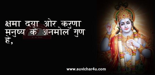 Lord Shri Krishna Quotes