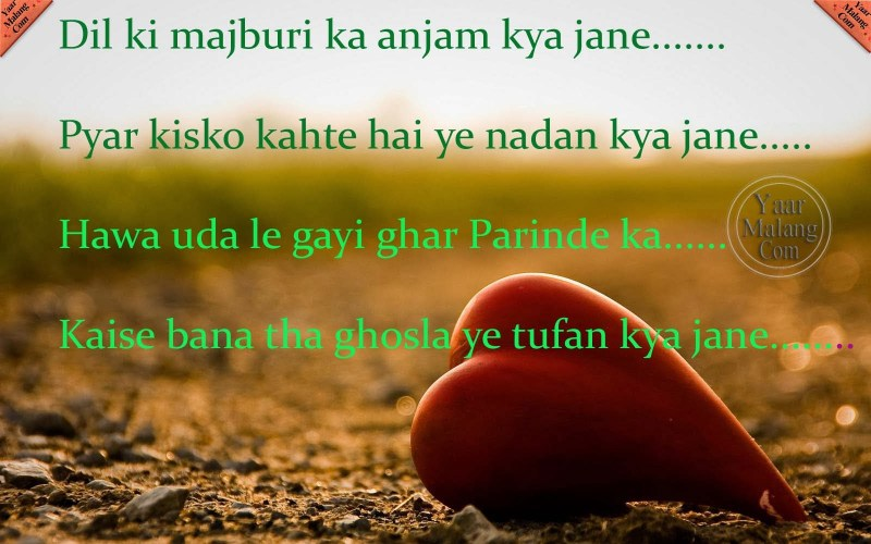 Love Inspirational Quotes In Hindi Pictures With