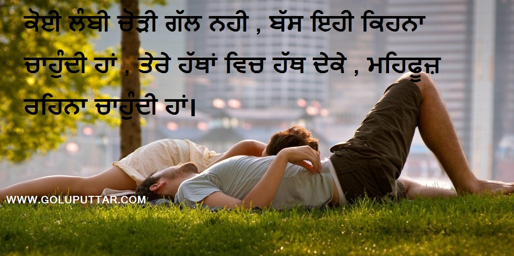 Love Quotes For Girlfriend In Punjabi Hd