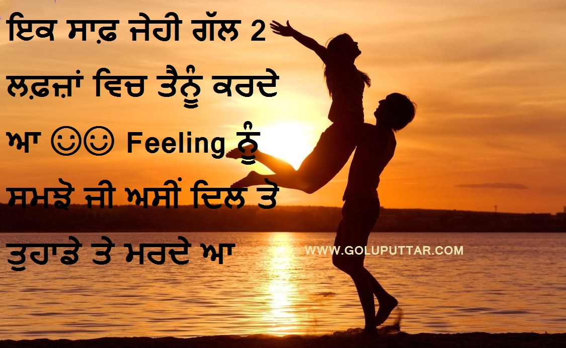 Love Quotes For Girlfriend In Punjabi Images
