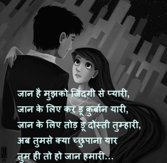 Love Quotes Status For Her In Hindi Picture New Hd