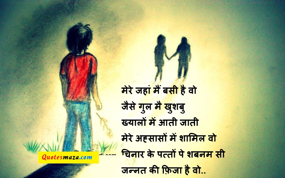 Hindi Sad Shayari Whan You Dumped By Her Or Him Best Love Quotes