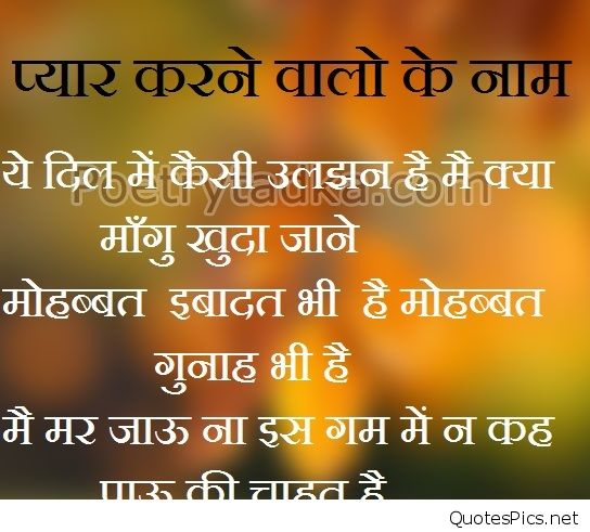 Love Quotes Hindi Ummid