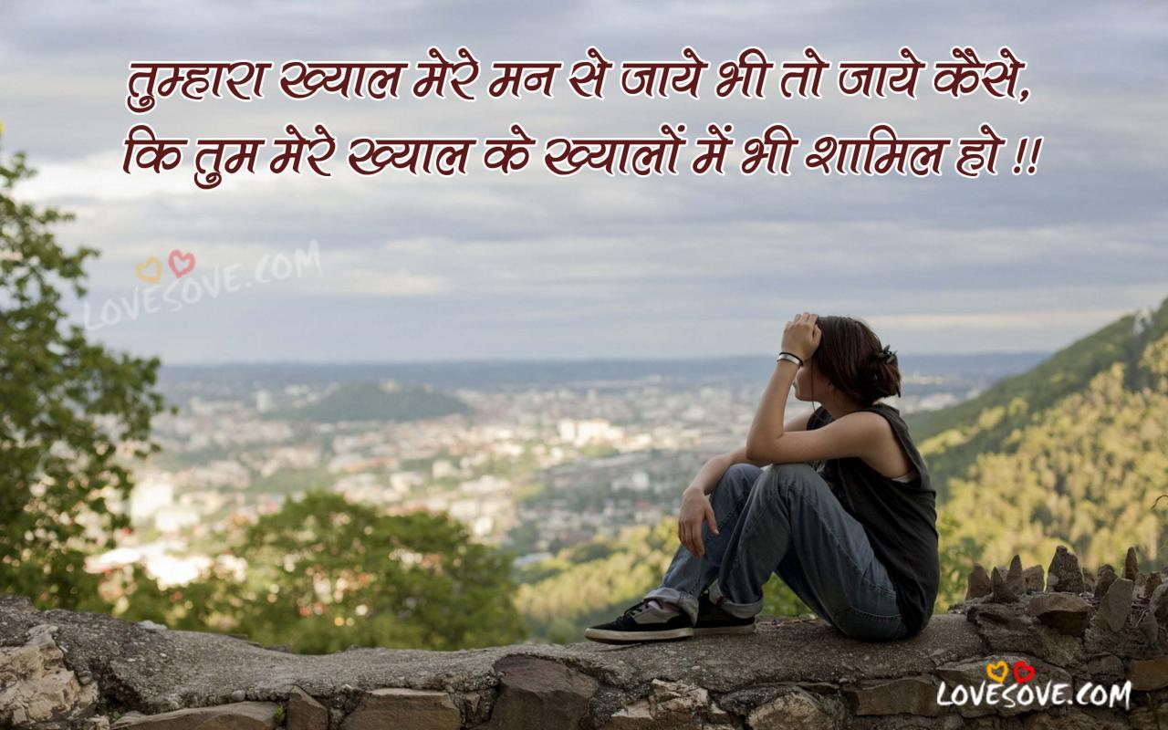 P Os Of The Love Quotes In Hindi Shayari