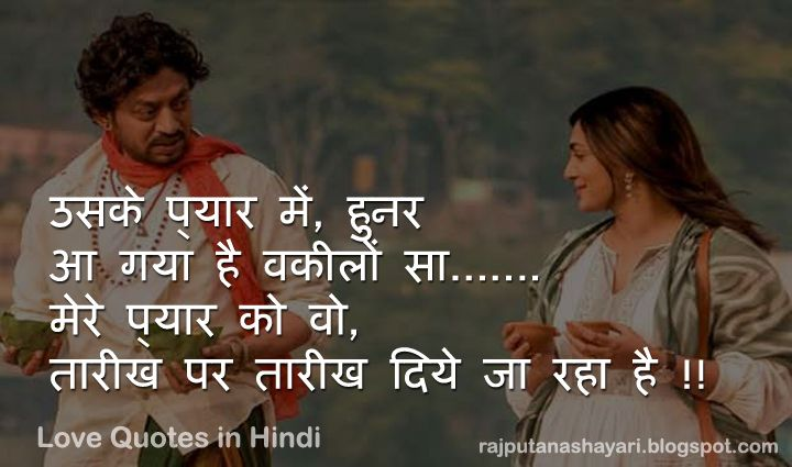 Best Love Quotes In Hindi True Love Thuoghts  E A B E A Bf E A A E A D E A A E A   E A Ae E A