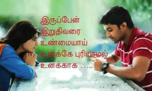 Love Quotes In Tamil For Husband Image