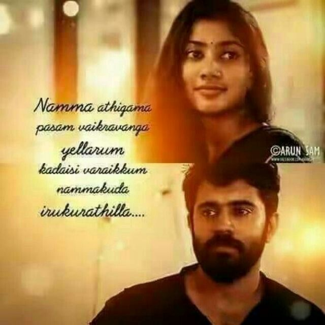Love Quotes In Tamil Movie Images