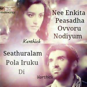 Love Quotes In Tamil Only Desktop Picture