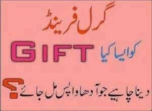 Love Quotes In Urdu For Girlfriend Hd