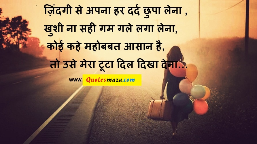 Love Quotes Status For Her In Hindi Full Hd Images