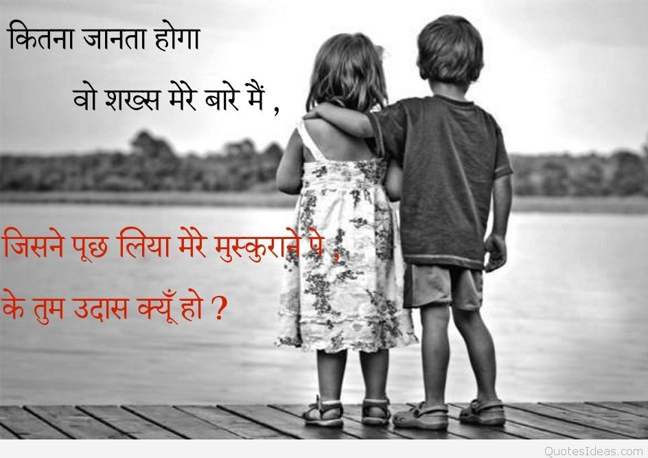 Love Quotes Pic For Her In Hindi Hover Me