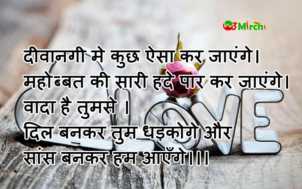 Love Quotes Status For Her In Hindi Picture