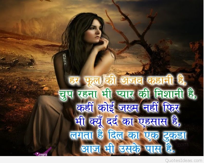 Love Quotes Status For Her In Hindi Wallpapers