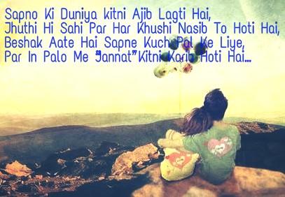 Romantic Love Shayari For Him In Hindi