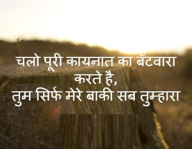 Love Status In Hindi For Him