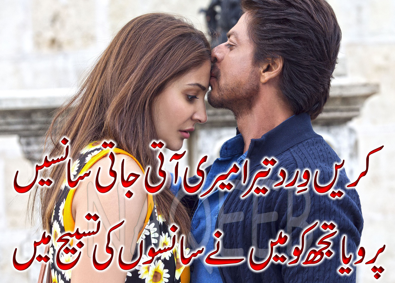 Love Poetry In Urdu With High Quality Images
