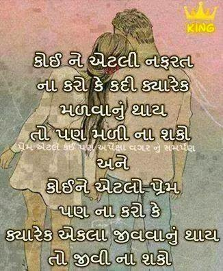 Love Quotes With Message In Gujarati Images For Whatsapp Free Download