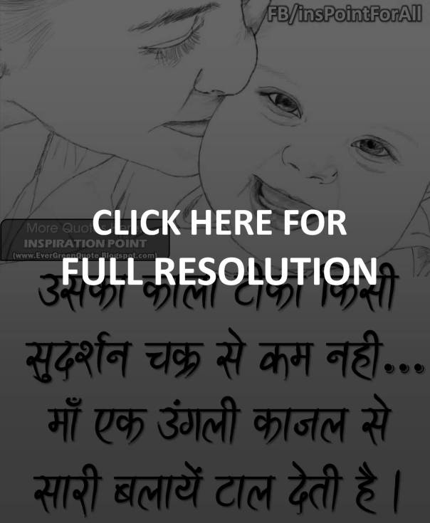 Mother Love Quotes Mother Quotes Love Quotes