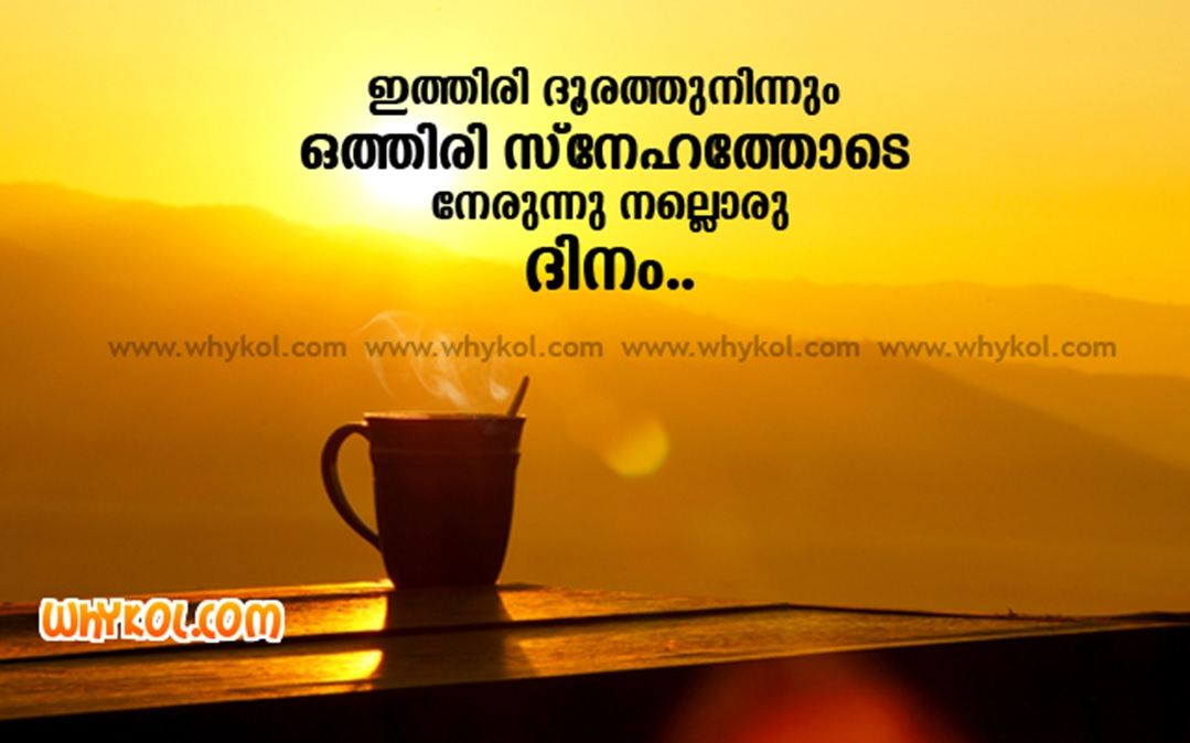 Malayalam Good Morning Wishes