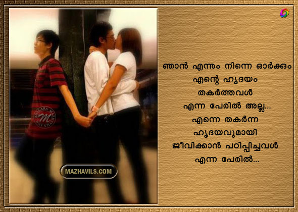 Cute Love Quotes And Sayings For Your Girlfriend In Malayalam The