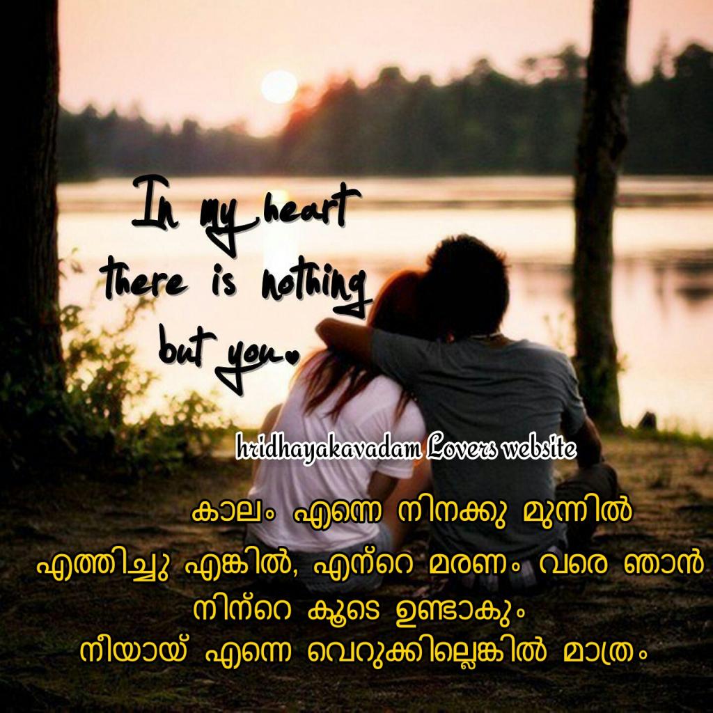 Malayalam Love Quotes Malayalam Love Quotes Hridhayakavadam For Malayalam Sad Love