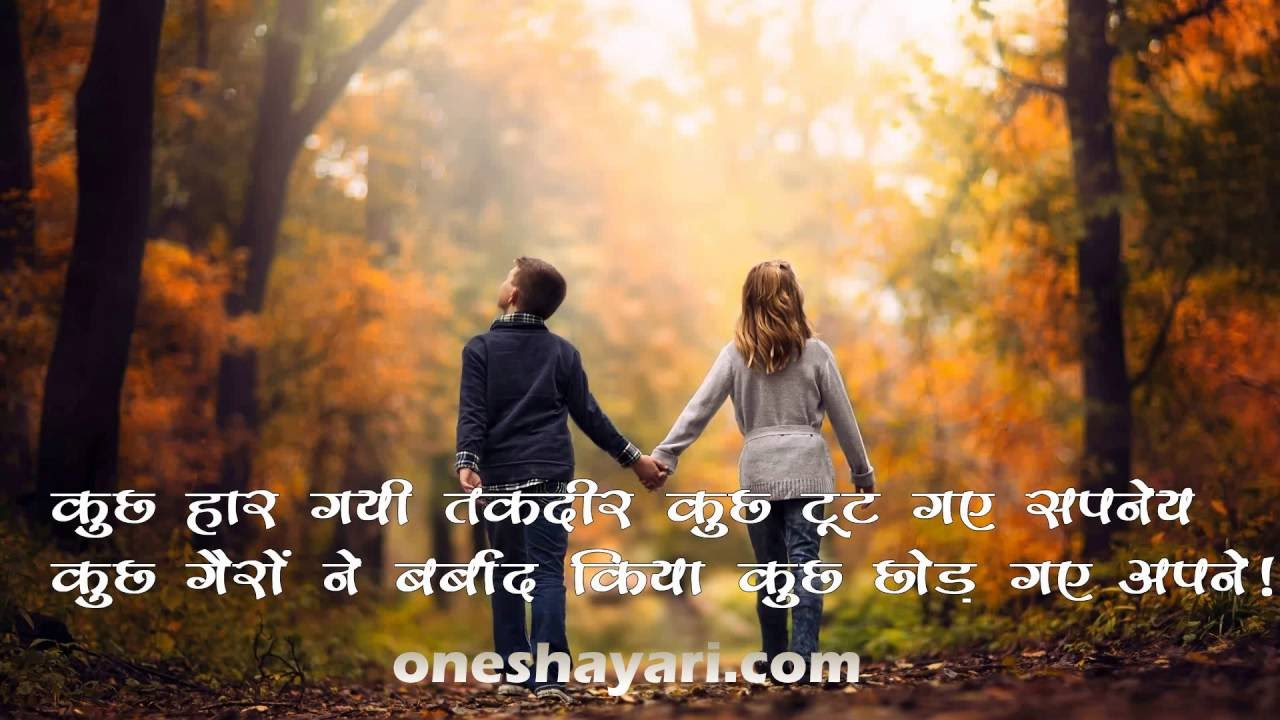 Two Line Shayari In Hindi With Images One You Two Line Love Quotes For Husband
