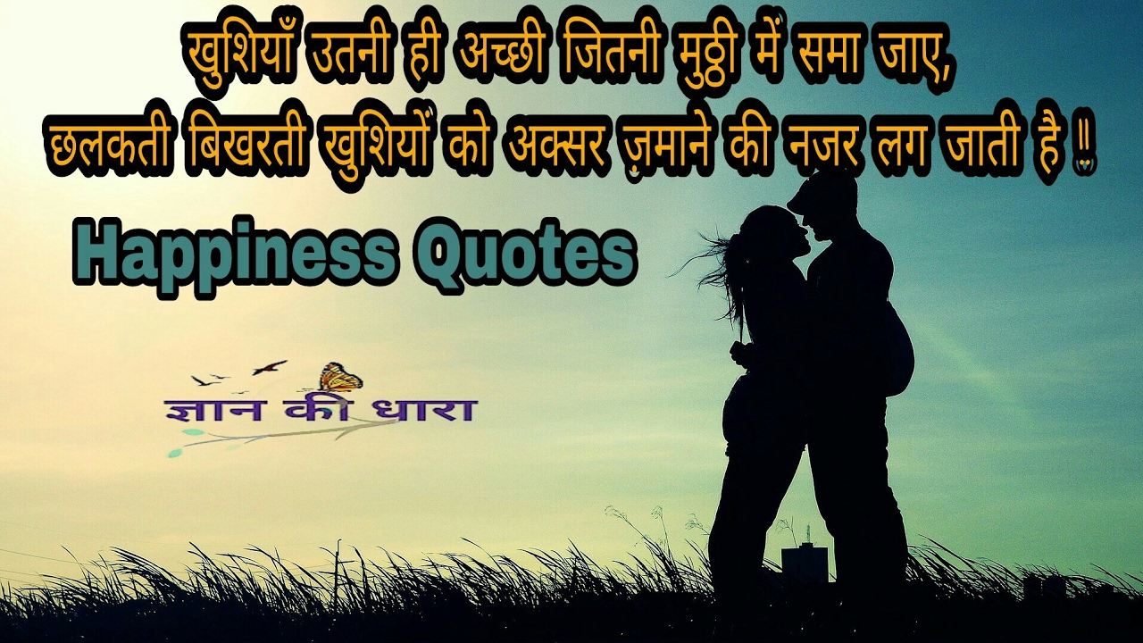 Happiness Quotes Hindi Inspirational Quotes Success Quotes E A B E A Bf E A E A A E A Hindi