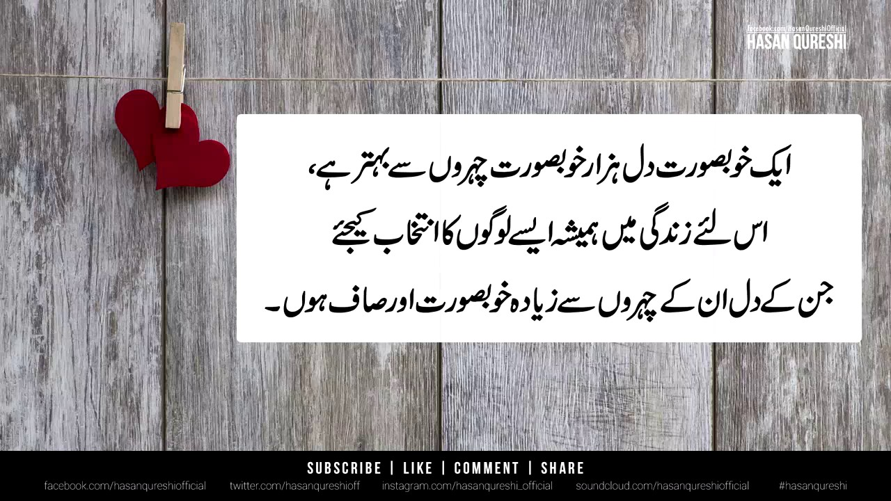 Quotes About Life  Inspirational Quotes Urdu Motivational Quotes Images Hasan Qureshi Quotes
