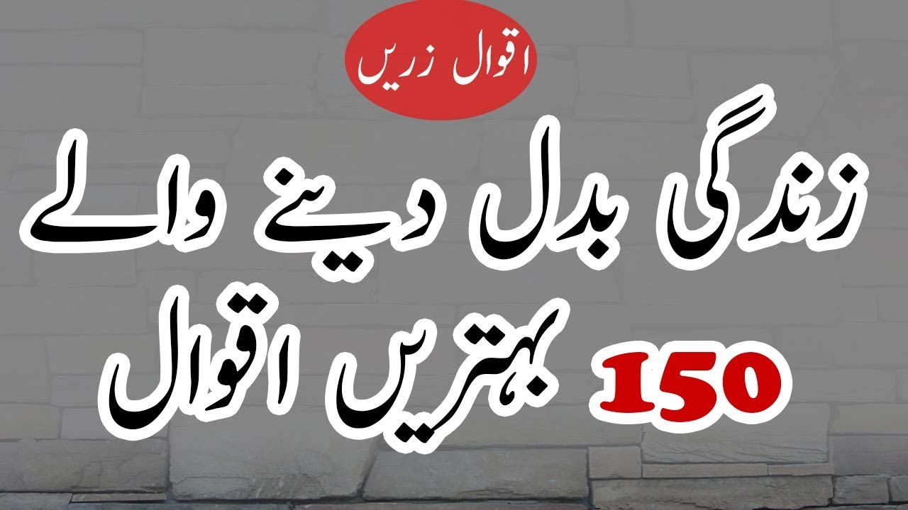 Love Life Inspirational Hazrat Ali And Motivational Quotes In Urdu And Hindi